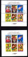 Tunisie 1972, Scènes De La Vie Tunisienne, BF 8 Et BF 8 N D + Oblitéré, Cote 36 €, Prix 10 € - Tunisia