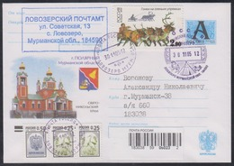 """RUSSIA 2005 ENTIER COVER 213 Used ARCTIC """"LOVOZERO"""" BASE STATION METEOROLOGY METEO CLIMATE SCIENCE FAUNA DEER Mailed - Events & Commemorations"""