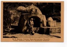CORFOU. GASTOURI. SOURCE DE L' IMPERATRICE ELISABETH. - Grecia