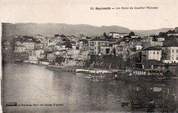 Beyrouth  Les Bains  Du Quartier  Medawar - Lebanon