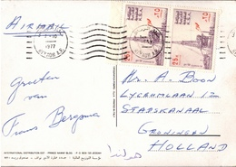 !  1977 Postcard , Saudi Arabien, Saudi Arabia, Greetings From Riyadh, Riadh, Riad - Saudi-Arabien