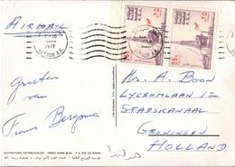 !  1977 Postcard , Saudi Arabien, Saudi Arabia, Greetings From Riyadh, Riadh, Riad - Arabie Saoudite