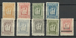 EPIRUS Epeiros Greece Ca 1914 Small Lot MNH/MH - Epirus & Albanie