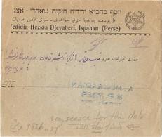 Iran Persia Judaica Reza Shah Cover With Sandogh Mark - Iran