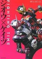 "Kamen Rider  Koushiki Archive ""  Fighting Time ""  Zi-OxGeiz - Other"
