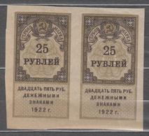 Russia USSR 1922 Revenue Stamps 25 Ruble - Revenue Stamps