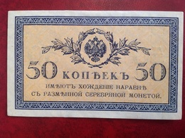 Billet 50 Kopek - Russia