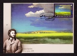 UKRAINE 2017 MAXI MAXIMUM CARD PAINTER ARKHIP KUINDZHI AFTER The THUNDERSTORM Picture Painting Art #6 - Ucraina