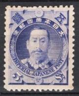 Giappone 1896 Y.T. 92 */MH VF/F - Neufs