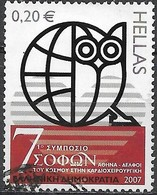 GREECE 2007 Anniversaries & Events - 20c - Emblem (1st Symposium Of Seven Wise Men In Cardiovascular Surgery, Athens FU - Gebraucht