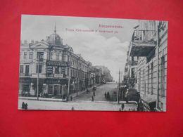 Vladivostok 1910th Corner Of Svetlanskaya And Aleutskaya Streets, Siberian Trade Bank. Russian Postcard - Russia