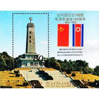 1993 North Korea Stamp  100th Anniversary Birth Of Mao Zedong  S/S - Korea, North
