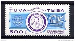 TOUVA 1995, SYMPOSIUM, 1 Valeur, Neuf / Mint. R503 - Touva