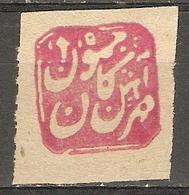 Inde, Jammu 1877 - SC60 NSG - Copie? - Jummo