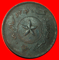 √ STAR: BRUNEI ★ 1 SEN 1304 (1887) UNCOMMON!  LOW START ★ NO RESERVE! - Brunei