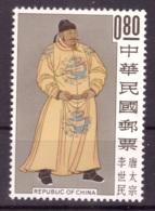 Taiwan 1962 - MNH ** - Peinture - Michel Nr. 470 - V.C. 40 € (tpe671) - 1945-... République De Chine
