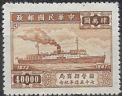 CHINA 1948 75th Anniv China Merchants' Steam Navigation Company - $40000 Kiang Ya (freighter) MNG - China