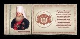 Russia 2016 Mih. 2367 Metropolitan Macarius (with Labels) MNH ** - 1992-.... Federazione