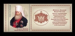 Russia 2016 Mih. 2367 Metropolitan Macarius (with Labels) MNH ** - Nuevos