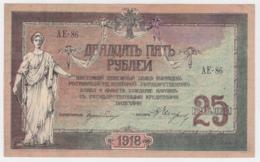 Russia 25 Rubles 1918 AUNC+ Pick S412b - Russie
