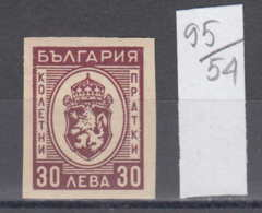 54K95 / K27 Bulgaria 1944 Michel Nr. 27 - New Coat Of Arms , LION ,  Neues Wappen , Paketmarken ** MNH - Stamps