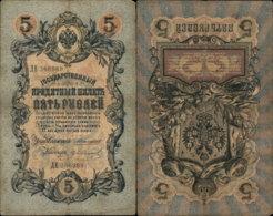 RUSSIA 5 RUBLE 1909 - Russia