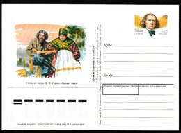 N 263) Russland 1995 GSK *: 185.Geburtstag Alexander Serow, Komponist; Balalaika - Musik