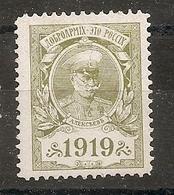Russia  RUSSIE  1919 Civil War MNH - Neufs