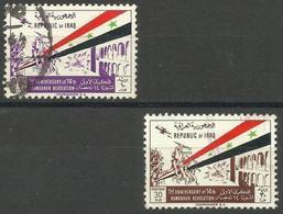Iraq - 1964 14 Ramadan Coup Used   SG 646-7  Sc 342-3 - Iraq