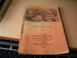 Amman Istiklal Library Sha Sha A Knalef C Hashemite Kingdom Of The Jordan 1953 Big Map Imp Joseph S Saikali Beyrouth - Roadmaps