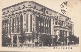 FORMOSA Japan The Bureau Of Public Works Of Gouverment Tokyo Design Prinding - Formosa