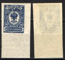 RUSSIA - 1917 - STEMMA DELL'IMPERO - 10 K. - NON DENTENLLATO - IMPERFORATED - MH - Unused Stamps