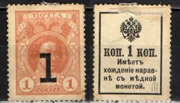 RUSSIA - 1917 - LA DINASTIA DEI ROMANOV: ZAR PIETRO I - SU CARTONCINO - CON SOVRASTAMPA - OVERPRINTED - MH - 1857-1916 Empire