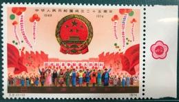 CHINA 1974 J 2, PRC 25TH ANNIVERSARY - 1949 - ... Volksrepublik