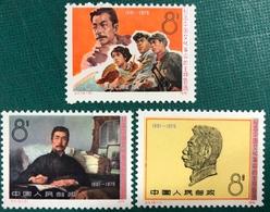 CHINA 1976 J 11, LU XUN 1881-1976 - 1949 - ... République Populaire