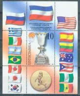 YU 1998-2870 WORLDCHAMPIONSHIP IN BASKETBALL, YUGOSLAVIA, S/S, MNH - 1992-2003 République Fédérale De Yougoslavie