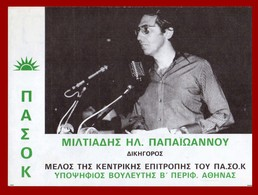B-37162 Greece Election 1981. PASOK / M.Papaioannou. Propaganda Form - Historical Documents