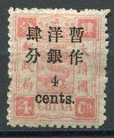 CHINE N°19 * - Unused Stamps
