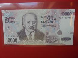 GRECE 10.000 DRACHME 1995  PEU CIRCULER/NEUF (B.5) - Grèce