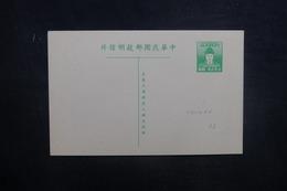 TAIWAN - Entier Postal Non Circulé - L 37703 - 1945-... República De China