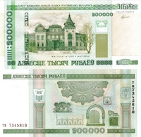 BELARUS 200000 Rubles 2000 ( 2012 ) P 36 **UNC** - Belarus