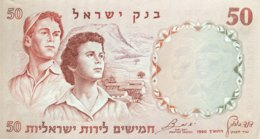 Israel 50 Lirot, P-33d (1960) - AUNC++ - Israel