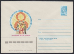 15267 RUSSIA 1981 ENTIER COVER Mint MARCH 8 WOMAN DAY MOTHER Celebration ETHNIC ETHNIQUE FEMME USSR 527 - Mother's Day