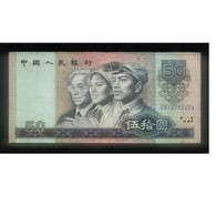 VINTAGE ! 1990 People's Bank Of China 50 Yuan Paper Money Banknote (#30) - Chine