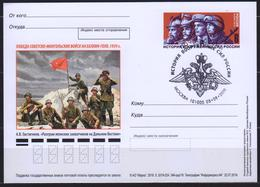 Russia 2019 Postal Stationery Card Special Postmark Victory Of The Soviet-Mongolian Troops In Khalkhin Gol. 1939 - Histoire