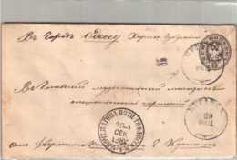Envelope 7 Kopecks Kutais Odessa Postal Car Poti-Tiflis Railway 1882 - 1857-1916 Empire