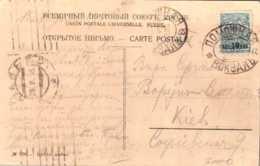 Postcard 1918 Pomoshna Train Station Kiev - 1917-1923 Republic & Soviet Republic