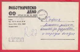 246856 / Cover 1986 - Rabotnichesko Delo Newspaper TAXE PERCUE , PO SMETKA ( ON ACCOUNT ) SOFIA 2  , Bulgaria - Cartas