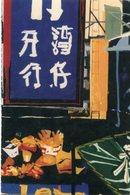 TOKIO (DETALLE) 1997 MIRTA GONTAD. CENTRO CULTURAL RECOLETA ARGENTINA. ART POSTAL CIRCA 2000 NOT CIRCULATED - LILHU - Pintura & Cuadros
