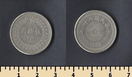Taiwan 50 Yuan 1993 - Taiwán